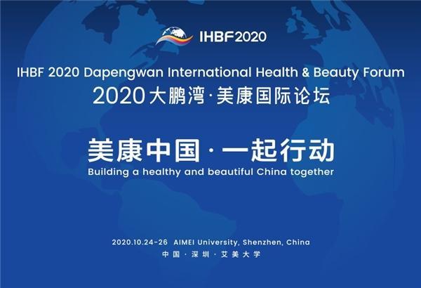 公益助力看直播,2020大鹏湾美康国际论坛再起航