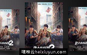 《唐人街神探2》2018年王宝强最新大片电影海报PSD高清分层源文件素材