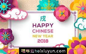 2018狗年新春春节海报矢量源文件-Happy-New-Year#2018011006
