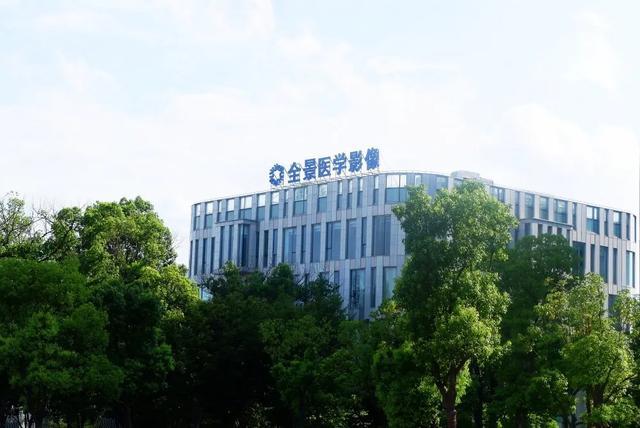 上海全景医学影像荣膺「在线新经济(上海)50 强」