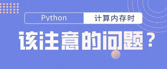 python在计算内存时应该注意的问题?