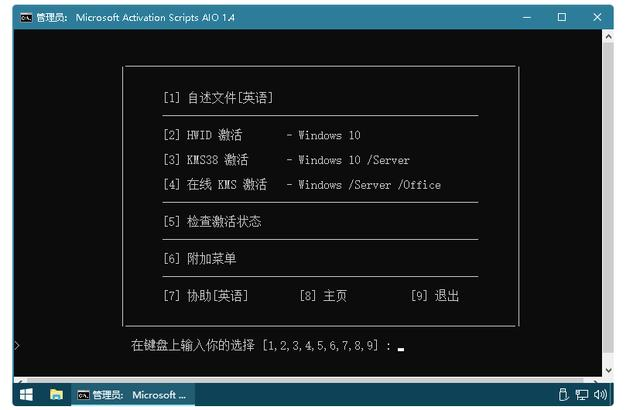 中文版:Microsoft Activation Scripts 永久激活免费版