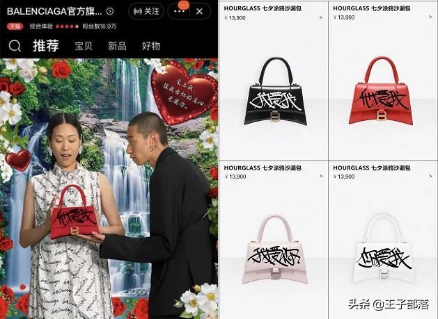 """巴黎世家七夕广告""""土""""上热搜,那其他品牌针对中国市场的七夕广告是什么样的呢?"""