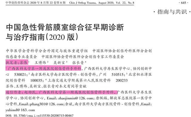 赵劲民、苏伟团队临床研究成果形成诊疗指南在双核心期刊《中华创伤骨科杂志》发表