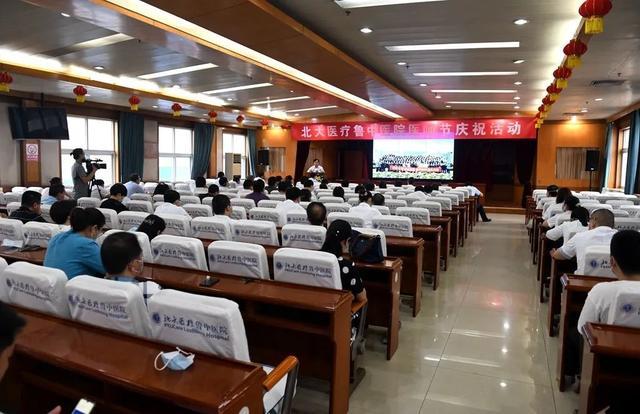 北大医疗鲁中医院举行庆祝第三届「中国医师节」活动