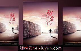 【智者驭天下】精美艺术房地产海报商业地产广告海报素材
