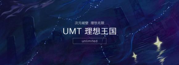 "UMT福瑞达超前引领彩妆""国货风"""