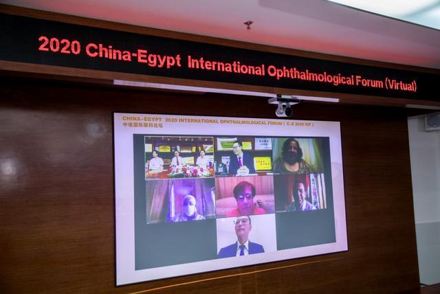 2020 中埃国际眼科线上论坛成功举行