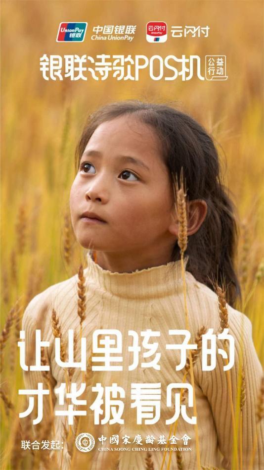 中国银联诗歌POS机公益行动