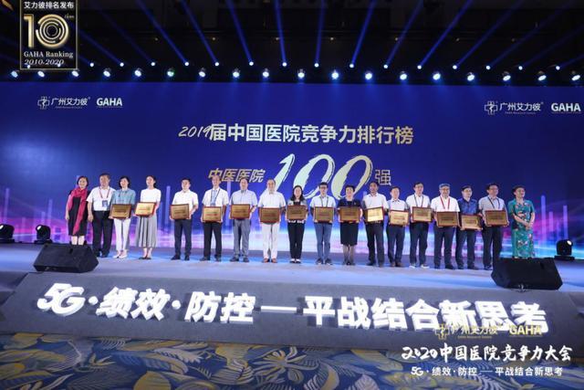凝心聚力谋发展 守正创新传捷报 ——2019 年艾力彼排名,广西中医药大学第一附属医院再进位