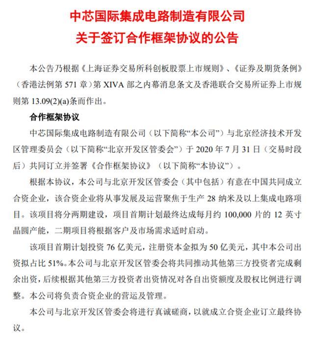 首期投资76亿美元!中芯国际拟与北京开发区管委会成立合资企业,聚焦于生产28纳米及以上集成电路-芯智讯