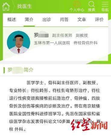 广西女护士杀害男医生被提起公诉 杀人手段极其残忍