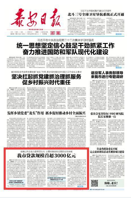 泰安贷款规模首超3000亿元