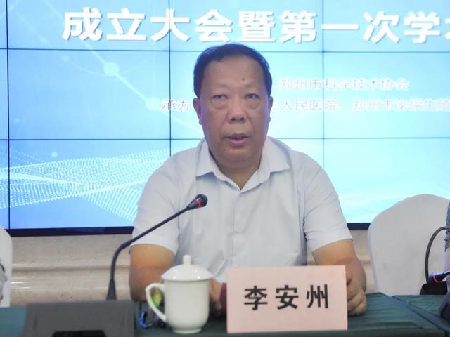 成立 搭建互通桥梁  携手专业提升 郑州市泌尿生殖学会成立