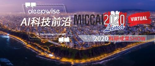 MICCAI 2020   深睿医疗8篇高新科研成果呈现医疗影像领域新突破