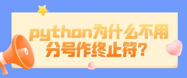 python为什么不用分号作终止符?