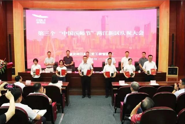 赞!重庆北部宽仁医院杨和平教授、熊建琼教授获「两江新区优秀医师」称号