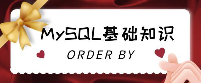 mysql基础知识——ORDER BY