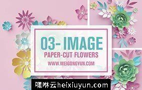 超清彩色剪纸花卉素材 Paper-Cut Flowers#2018010203