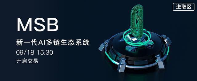 新一代AI多链生态系统,MSB即将登陆LOEx雷盾交易所