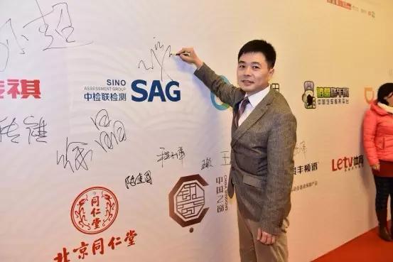 SAG中检联检测参加中国企业信用传递年会 信用盛典现场精彩回顾(图1)