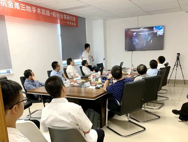 直播传「术」!萧山中医院专家参与杭金甬三地手术直播及病例研讨会