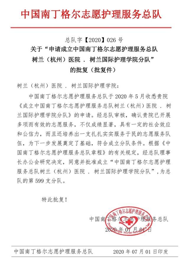 杭州市首支!中国南丁格尔志愿护理服务总队树兰(杭州)医院分队成立
