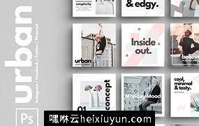 摄影爱好者时尚博主Ins城市都市风格社交媒体版式PSD模板 Urban Social Media Pack