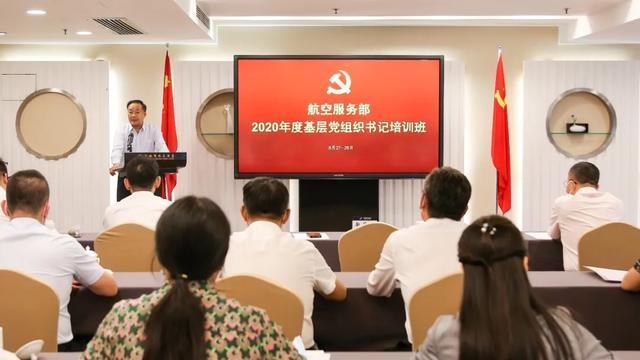 党建领航 聚力发展 航服部举办基层党组织书记培训班