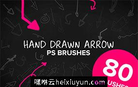 手绘光标箭头PS笔刷合集包 80 Hand Drawn Arrows