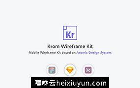 热销!基于Atomic Design System的设计原型线框UI工具包 Krom Mobile Wireframe Kit