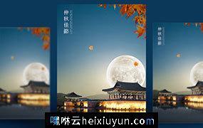 传统八月节日中秋节佳节月饼节PSDMid-autumn Festival#8200505