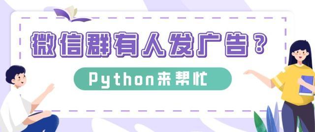 微信群有人发广告?用python写个自动化机器人消灭他!