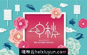 中国传统节日中秋节月亮节日团圆佳节矢量海报设计素材Mid autumn Festival#824102