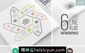 线性统计图表元素 Linear elements for infographic #90205