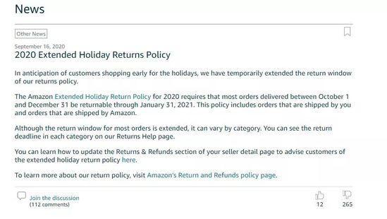 亚马逊退货政策更新 两个改动让卖家抓狂(图2)