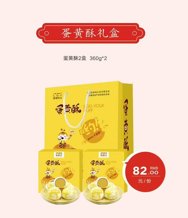 南京樱桃鸭蛋黄酥礼盒