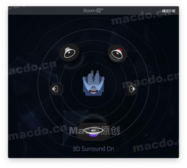 Mac软件推荐 | 音效增强工具「Boom 3D」 Mac软件教程 第2张