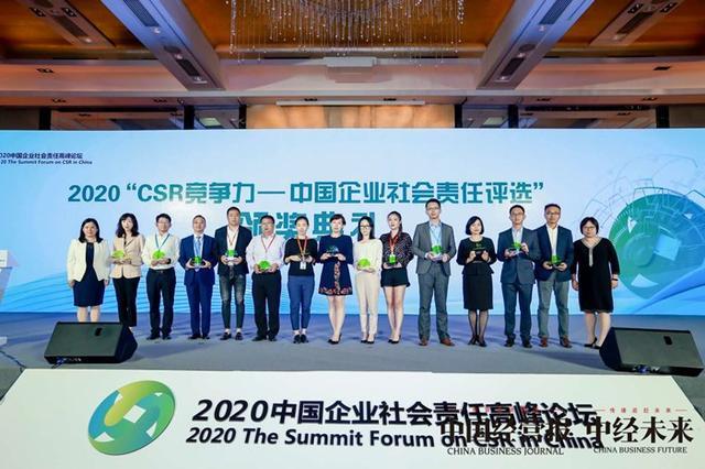 """美锦能源荣获""""2020CSR竞争力可持续发展示范企业奖"""""""