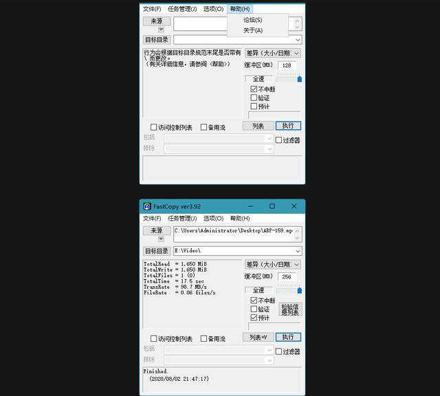 文件快速复制工具-FastCopy中文版