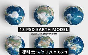 13张地球各大洲高清模型Earth model