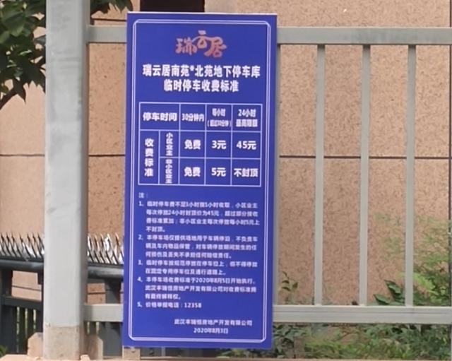 武汉小区车库这么空 短租个车位为何这么难