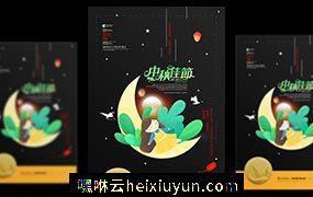 中国传统节日中秋节月亮节日团圆佳节矢量海报设计素材Mid autumn Festival#82709