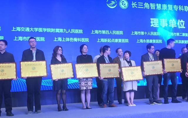上海市第二康复医院成为「长三角智慧康复专科联盟」理事单位