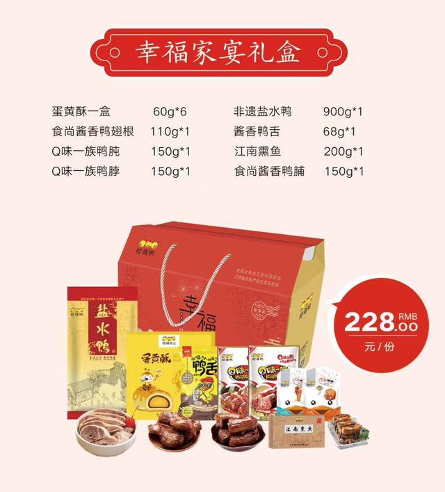 南京樱桃鸭幸福家宴礼盒