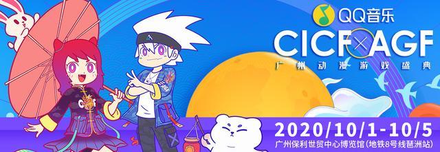 2020年CICF×AGF即將開幕!劉暢、謝安然、黨妹、路知行、阿杰等超強嘉賓陣容全公布!插圖