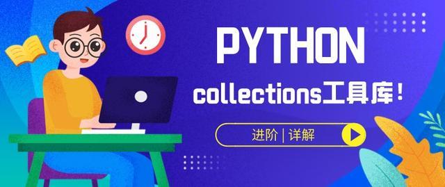 python进阶,详解collections工具库!