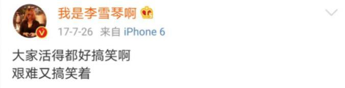 李雪琴:一个喜欢搞对象的东北女孩是怎么火起来的?