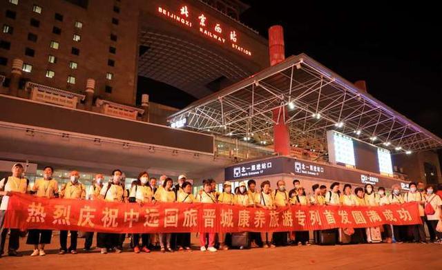 首趟京津冀旅游专列开进晋城市 满载600旅客来康养度假