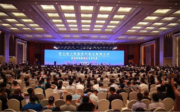 广联达亮相第六届工程建设行业互联网大会,这些核心观点不容错过